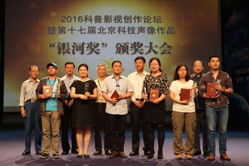 """第十七届北京科技声像作品""""银河奖""""颁奖大会在京召开"""